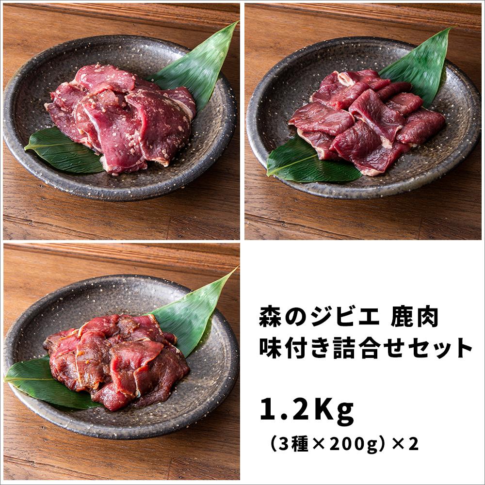簡単調理 解凍して 焼く 低価格 揚げるだけ A77森のジビエ いつでも送料無料 ふるさと納税 鹿赤身肉を誰でも美味しく楽しめる 鹿肉味付き詰合せセット計1.2kg