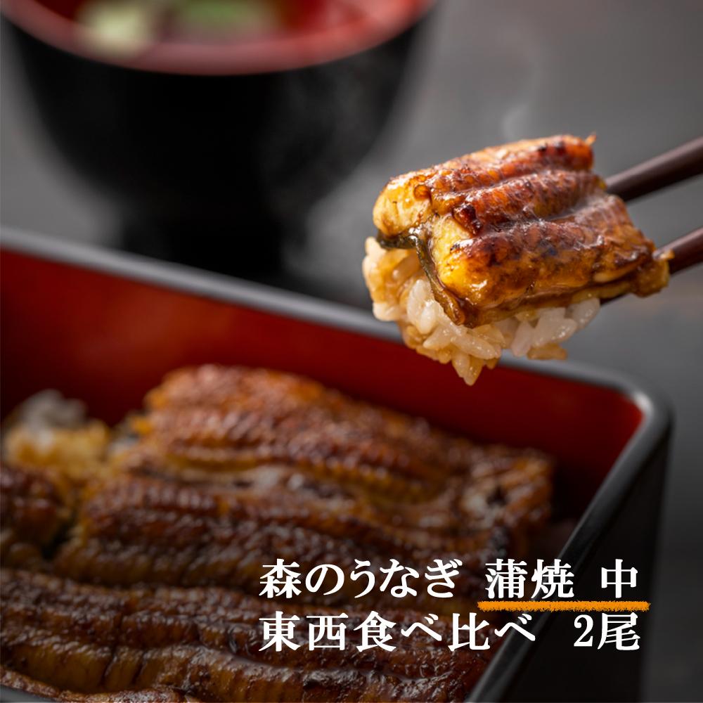 関東風 春の新作シューズ満載 関西風 焼きかたの違いを楽しめる ふるさと納税 A85森のうなぎ手焼き蒲焼 ご予約品 中 食べ比べ2尾セット