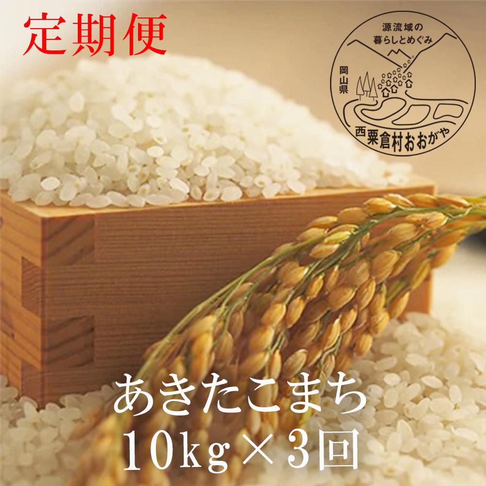 令和2年産 原生林の清水が生む希少なお米が3ヵ月届く G16定期便おおがやあきたこまち白米10kg×3回 ふるさと納税 ストア 新商品!新型