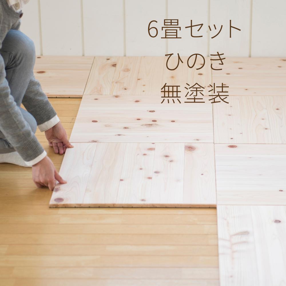 【ふるさと納税】 <M21ユカハリ・タイル6畳セット ひのき無塗装>