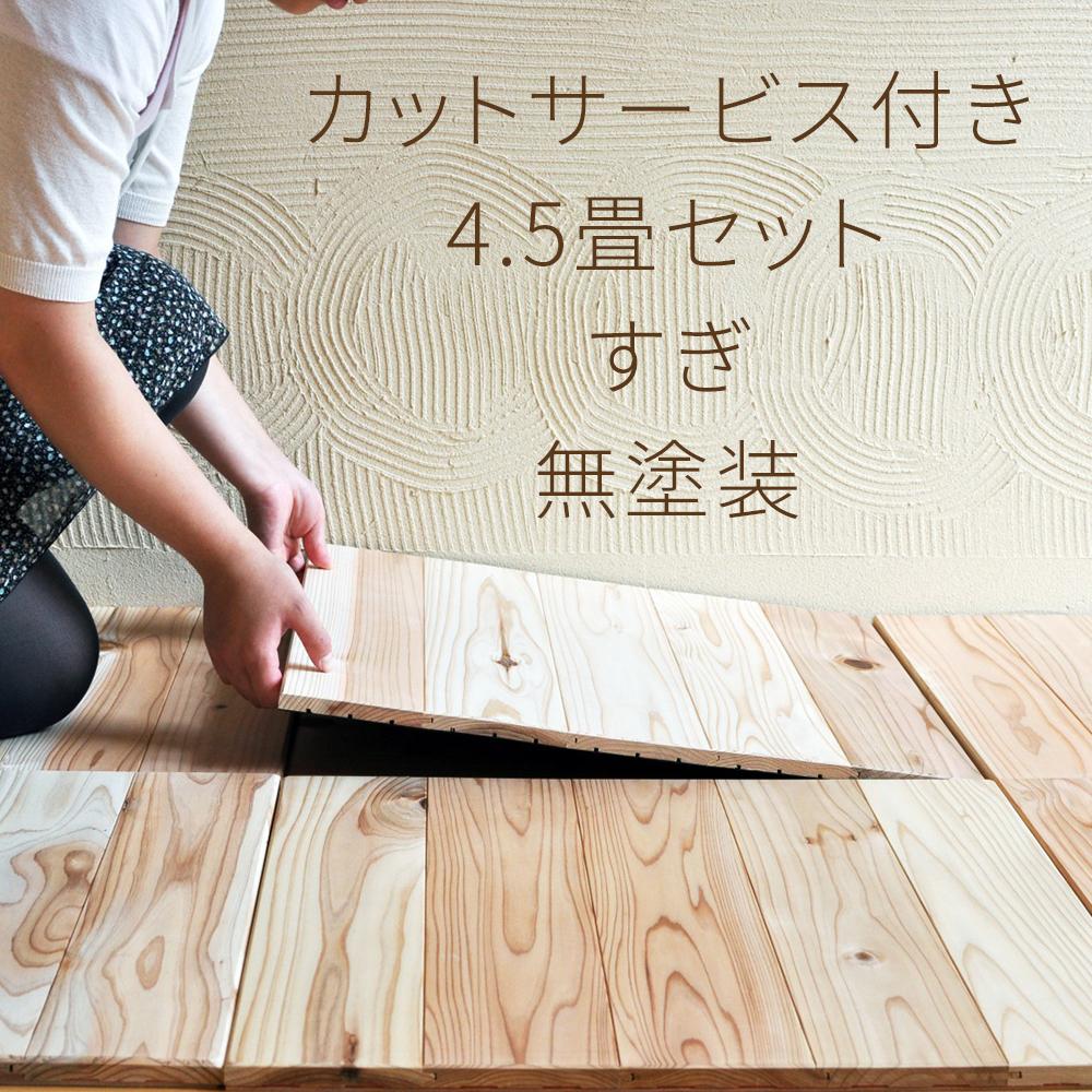 【ふるさと納税】<M23ユカハリ・タイルすぎ4.5畳カットサービス付>