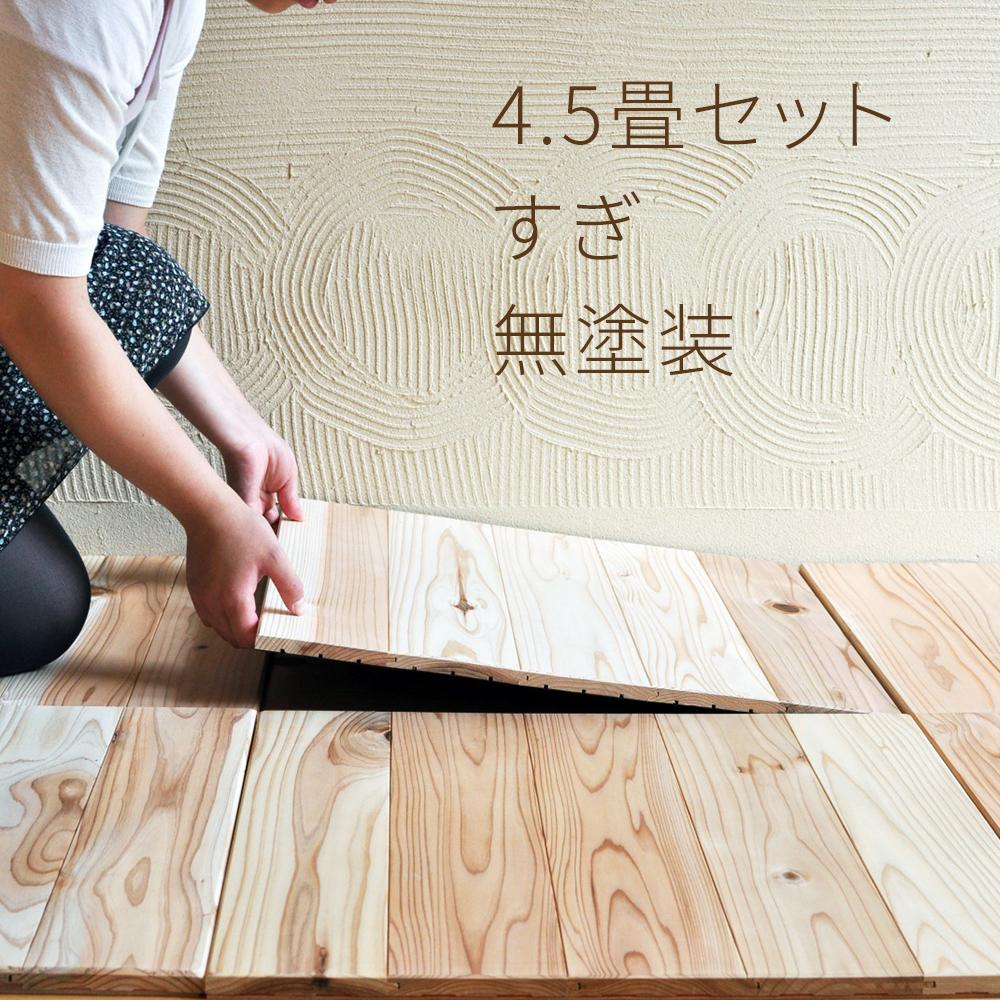 【ふるさと納税】 <M17 ユカハリ・タイル4.5畳セット すぎ無塗装>