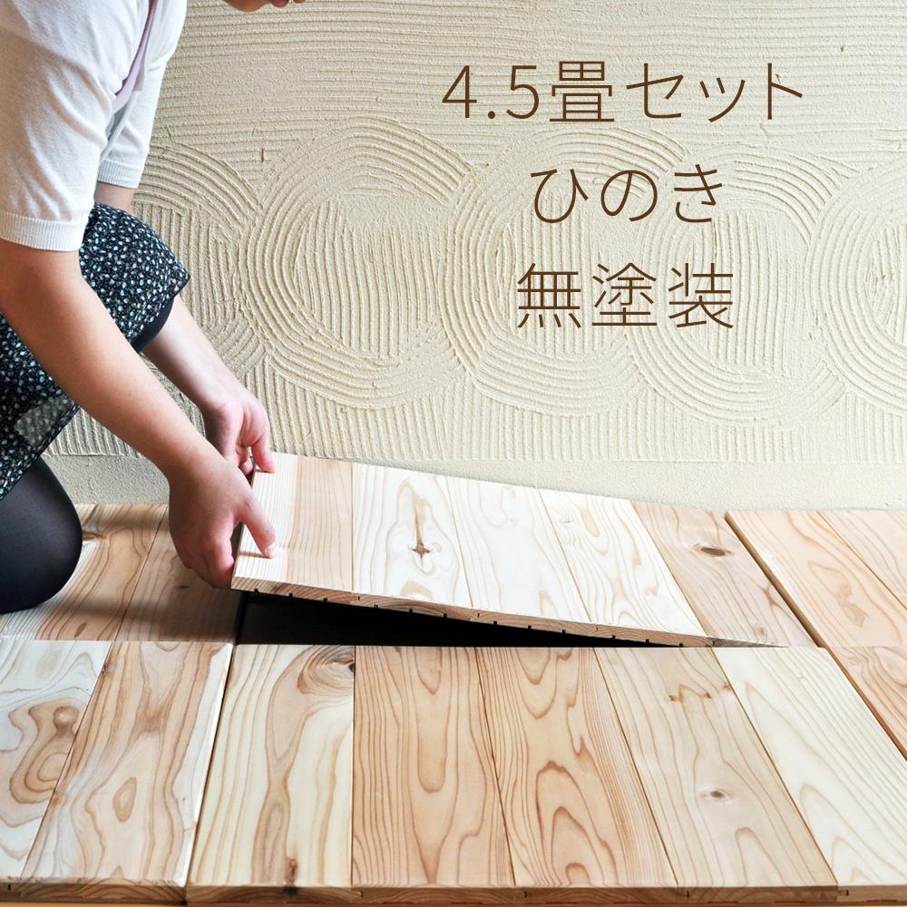 【ふるさと納税】 <M20ユカハリ・タイル4.5畳セット ひのき無塗装>