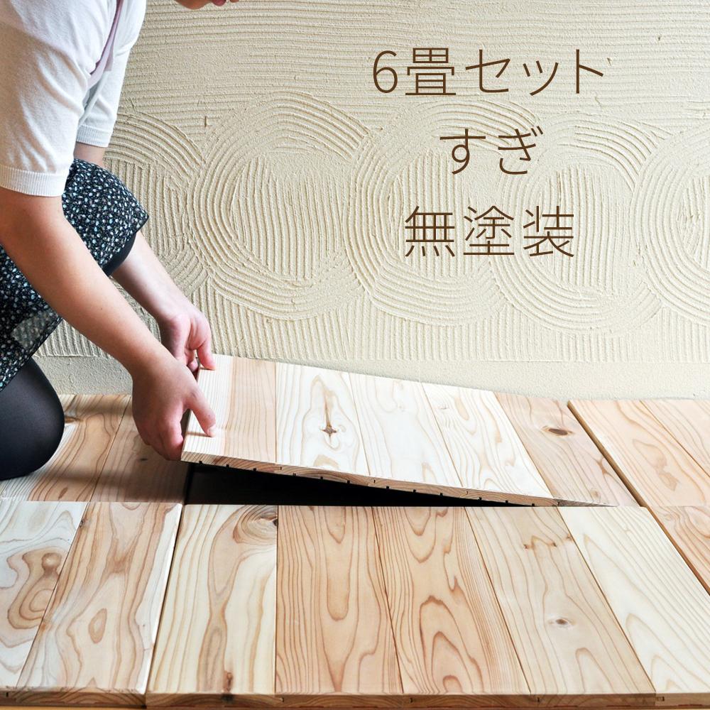 【ふるさと納税】<M18 ユカハリ・タイル6畳セット すぎ無塗装>