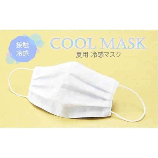 返品交換不可 広島県三原市 ふるさと納税 夏用 マスク WEB限定 ひんやり冷たい冷感マスク M-CLOTH 日用品 冷感素材の夏用マスク お届け:2週間以内発送 0.389でヒンヤリ感MAX 雑貨 Q-max