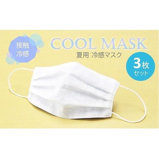 広島県三原市 ふるさと納税 夏用 マスク 本物 ひんやり冷たい冷感マスク M-CLOTH 冷感素材の夏用マスク 0.389でヒンヤリ感MAX Q-max 3枚セット 日用品 雑貨 お届け:2週間以内発送 SALE