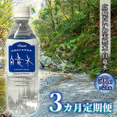 広島県三原市 ついに再販開始 ふるさと納税 3カ月定期便 広島だいわ天然水 白竜水 500ml×24本 定期便 飲料類 天然水 3回 出荷 3カ月 水 ミネラルウォーター お水