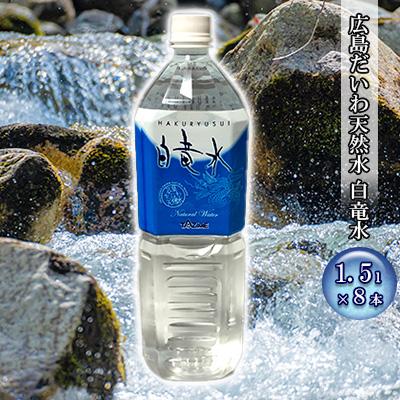 広島県三原市 ふるさと納税 広島だいわ天然水 白竜水 1.5L×8本 水 お気に入 飲料類 天然水 ミネラルウォーター 人気急上昇 お水