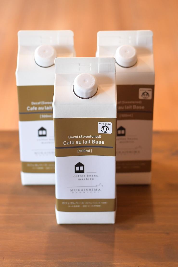 【ふるさと納税】 【尾道むかいしまのコーヒー屋】スペシャルティコーヒーで作ったカフェオレベース(500ml) 3本(加糖3本)