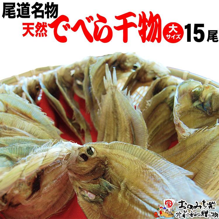 【ふるさと納税】尾道名物でべら(大サイズ)15尾干物