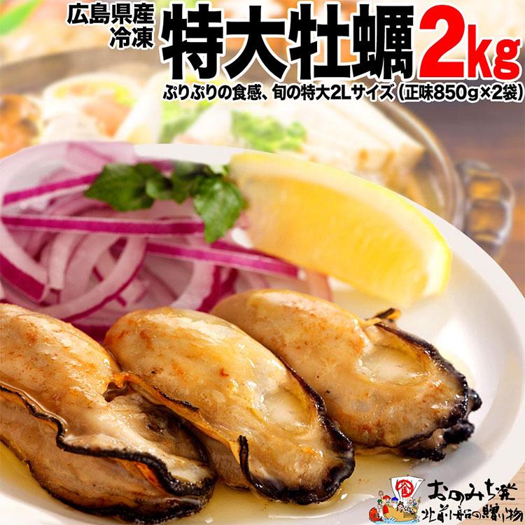 【ふるさと納税】広島カキ牡蠣(冷凍)特大2Lサイズ2kg(1kg(正味量約850g)×2袋)