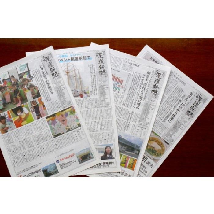 【ふるさと納税】尾道の毎日を紡ぐ「尾道新聞」を3か月間お届け(休刊日を除き毎日発送)