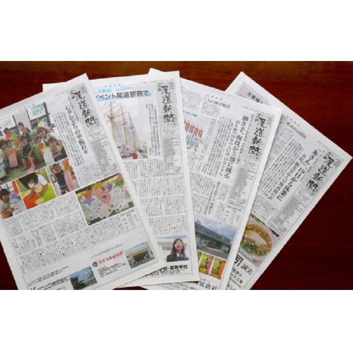 【ふるさと納税】尾道の毎日を紡ぐ「尾道新聞」を6か月間お届け(休刊日を除き毎日発送)