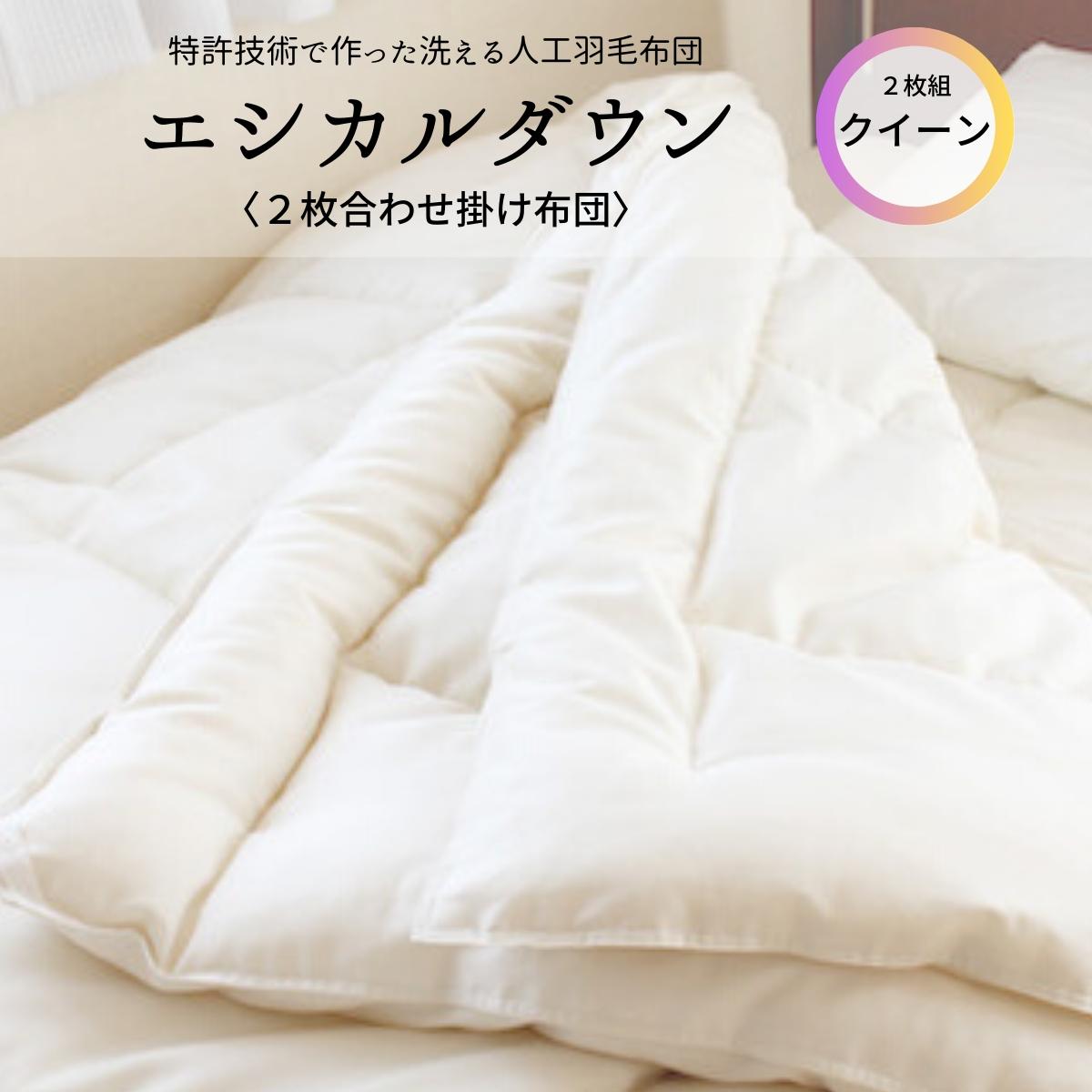 【ふるさと納税】「エシカルダウン」洗える人工羽毛布団・2枚合わせ掛け布団〈クイーン〉