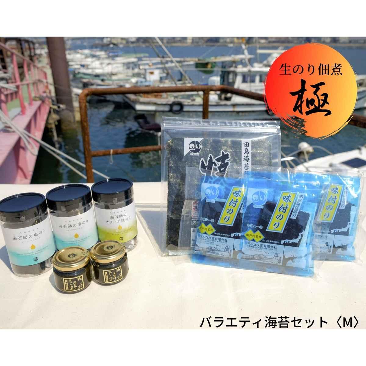 セール商品 日本製 ふるさと納税 海苔漁師が作る極上の佃煮 海苔師の生のり佃煮〈極〉とバラエティ海苔セット〈M〉