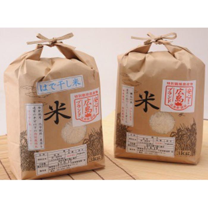 【ふるさと納税】RR12 布野町米食べ比べセット(コシヒカリ&はで干しコシヒカリ)(新米)【1P】