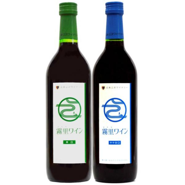 【ふるさと納税】RA08 霧里ワイン赤2本セット【0.8P】