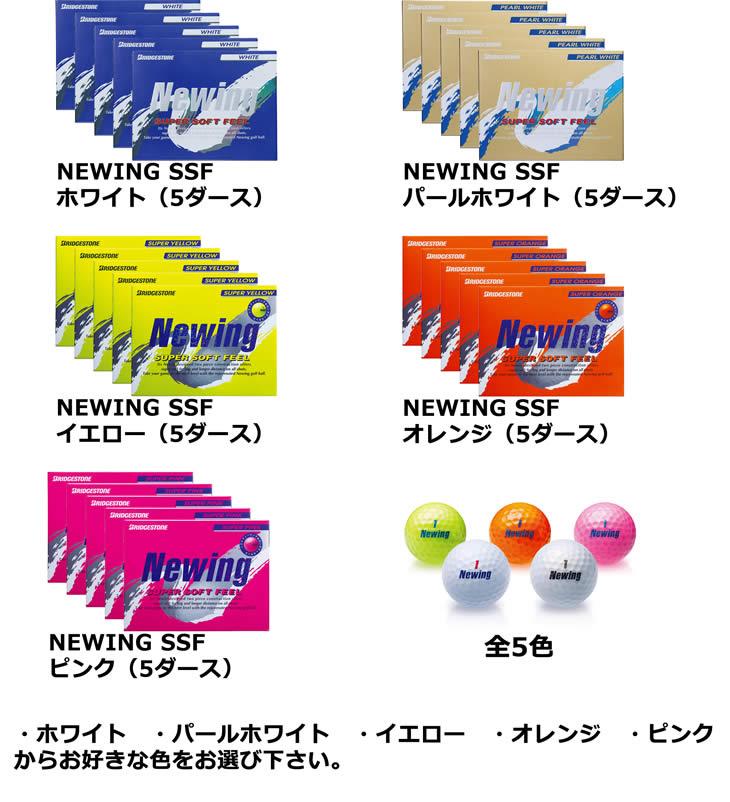 【ふるさと納税】ゴルフボール(Newing super soft feel)×5ダースセット