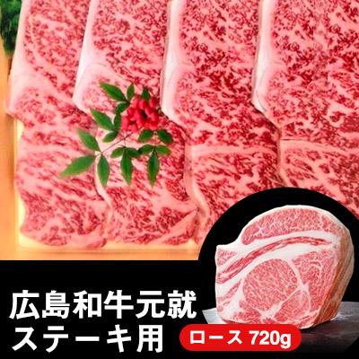 【ふるさと納税】広島和牛元就ステーキ用(ロース) 720g 【お肉・牛肉・和牛・ステーキ】