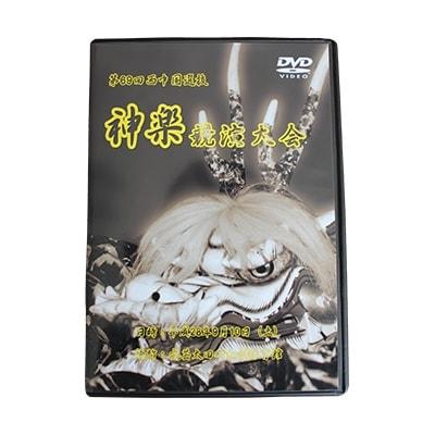 安い 激安 超特価 プチプラ 高品質 広島県最古の神楽競演大会のDVDです 豪華12団体の渾身の舞をお楽しみください ふるさと納税 1037357 限定20枚 第69回西中国選抜神楽競演大会DVD