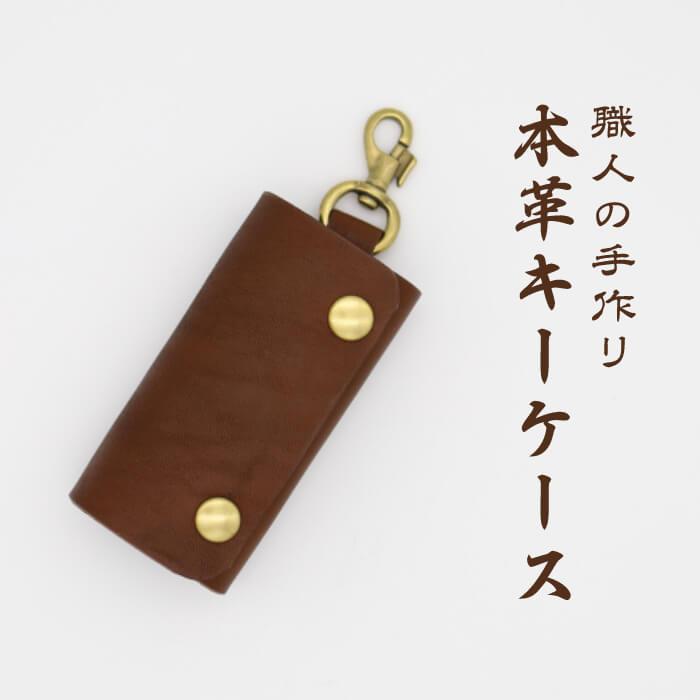 神石の職人が一つ一つ丁寧に手作りしたレザーのキーケースです 通販 本物◆ ふるさと納税 レザーキーケース 送料無料 本革 プレゼント レザークラフト