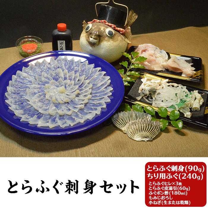 【ふるさと納税】J0400114【魚千代のふぐさし】国産とらふぐ刺身セット(冷蔵お届け)