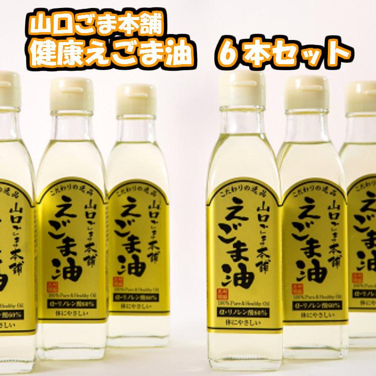 C-022【ふるさと納税】山口ごま本舗 健康えごま油6本セット