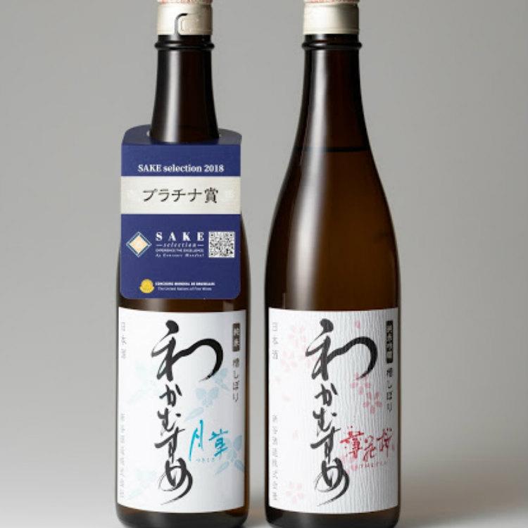 D-058【ふるさと納税】わかむすめ 純米吟醸「薄花桜」と純米「月草」飲み比べセット