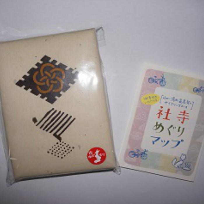 01D-113【ふるさと納税】湯田温泉オリジナル御朱印帳(大内菱)