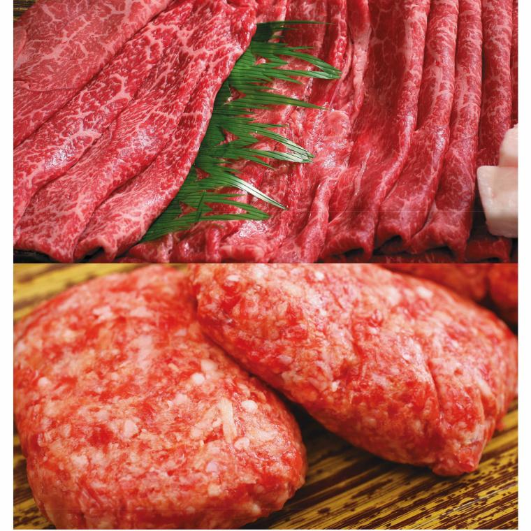 D-141【ふるさと納税】黒毛和牛薄切&ハンバーグ詰合1.3kg