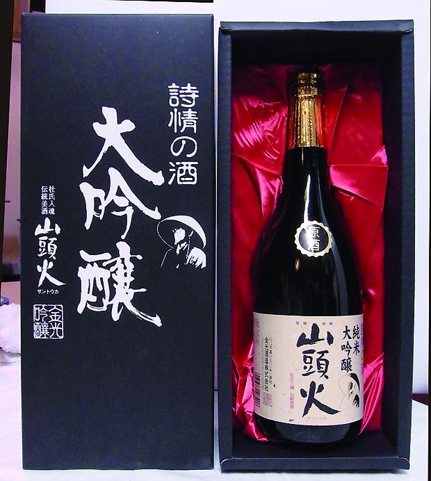 30D-054【ふるさと納税】山頭火 純米大吟醸
