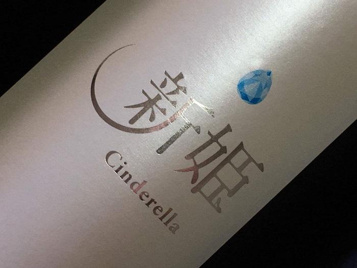 30D-106【ふるさと納税】純米大吟醸 新姫-cinderella-