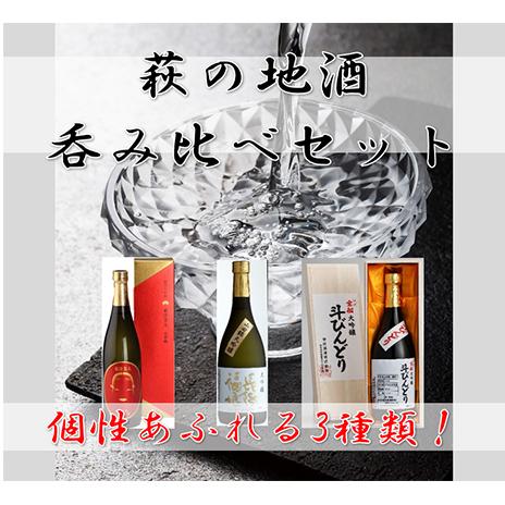 山口県萩市 ふるさと納税 萩ガラス酒器で愉しもう セール商品 萩の地酒3種呑み比べセット 日本酒 お酒 ついに再販開始