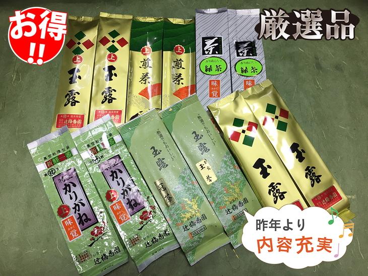 【ふるさと納税】日本茶「感激!美味し!!」セット(J-4)