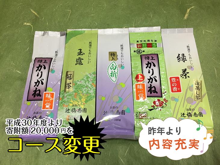 【ふるさと納税】日本茶「辻梅香園なう」セット(D-3)