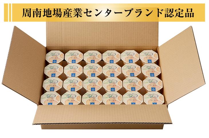【ふるさと納税】J-5 瀬戸内産びわジュレ48個入