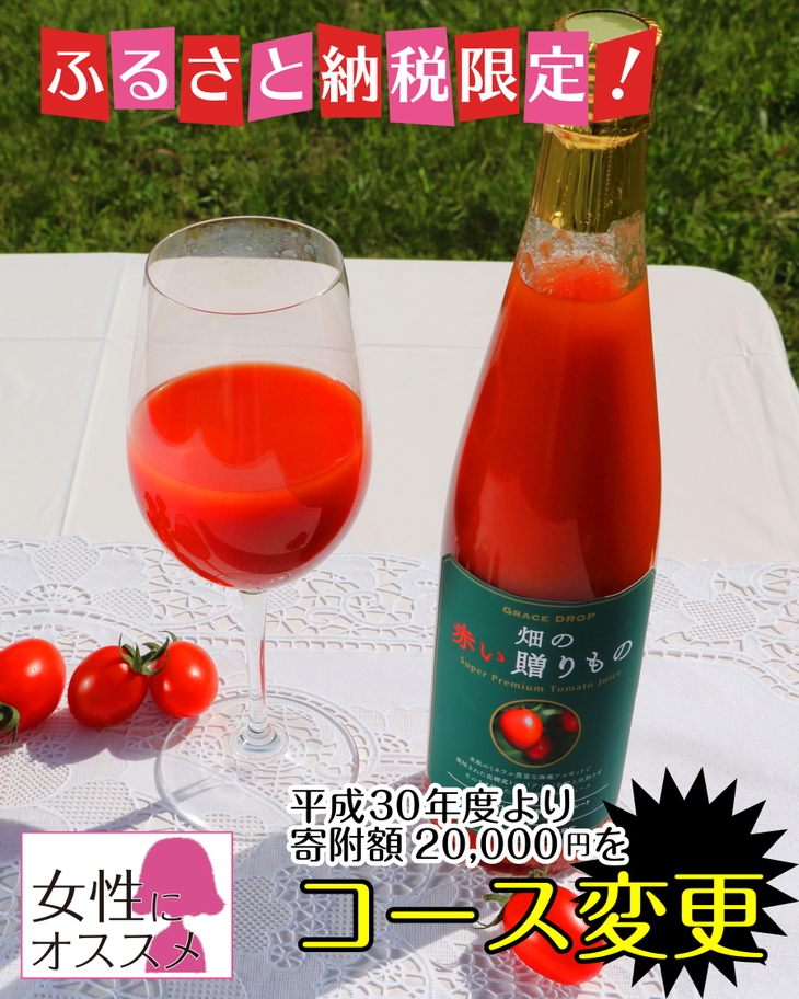 【ふるさと納税】トマトジュース 「畑の赤い贈りもの」(C-1)