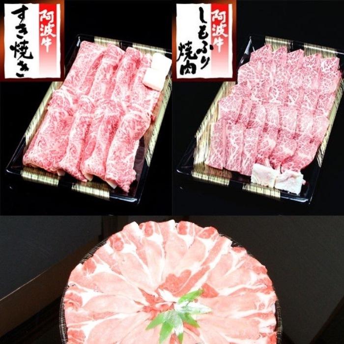 【ふるさと納税】D002a 阿波牛すき焼き・焼肉&豚しゃぶしゃぶセット 計2kg