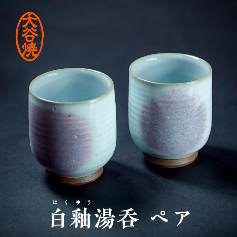 【ふるさと納税】A-62 大谷焼 白釉湯呑 ペア