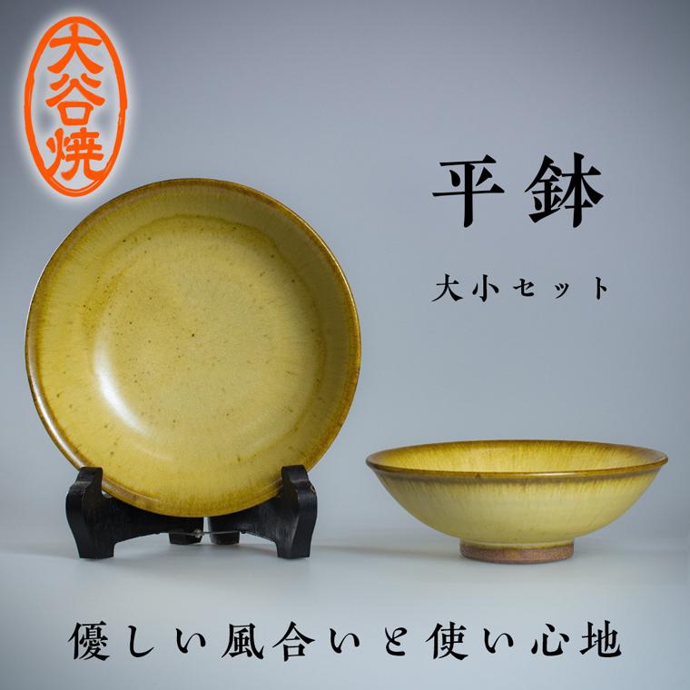 【ふるさと納税】大谷焼 平鉢(大小セット)