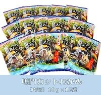 お手軽 カットわかめ 10g×15袋 鳴門 塩蔵 健康食品 ディスカウント 高品質 賞味期限一年 ふるさと納税 保存食 鳴門カットわかめ