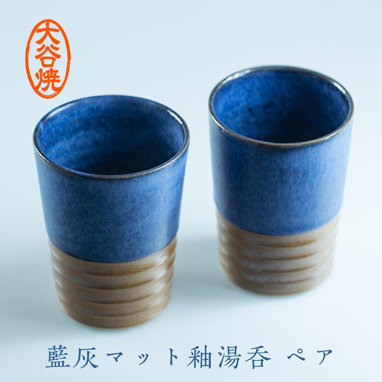 【ふるさと納税】B-19 大谷焼 藍灰マット釉湯呑 ペア