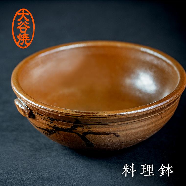【ふるさと納税】大谷焼 料理鉢