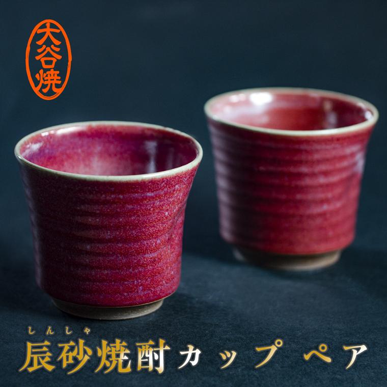 焼酎カップとしては大ぶりですが、氷がたっぷり入れられ焼酎をおいしく頂けるカップに仕上がっています。カップの側面にくぼみがつけられ持ちやすくなっています。 【ふるさと納税】大谷焼 辰砂焼酎カップ ペア