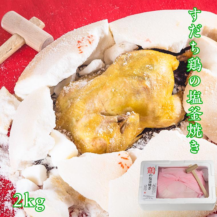 【ふるさと納税】すだち鶏の塩釜焼き 2kg(木槌付き)