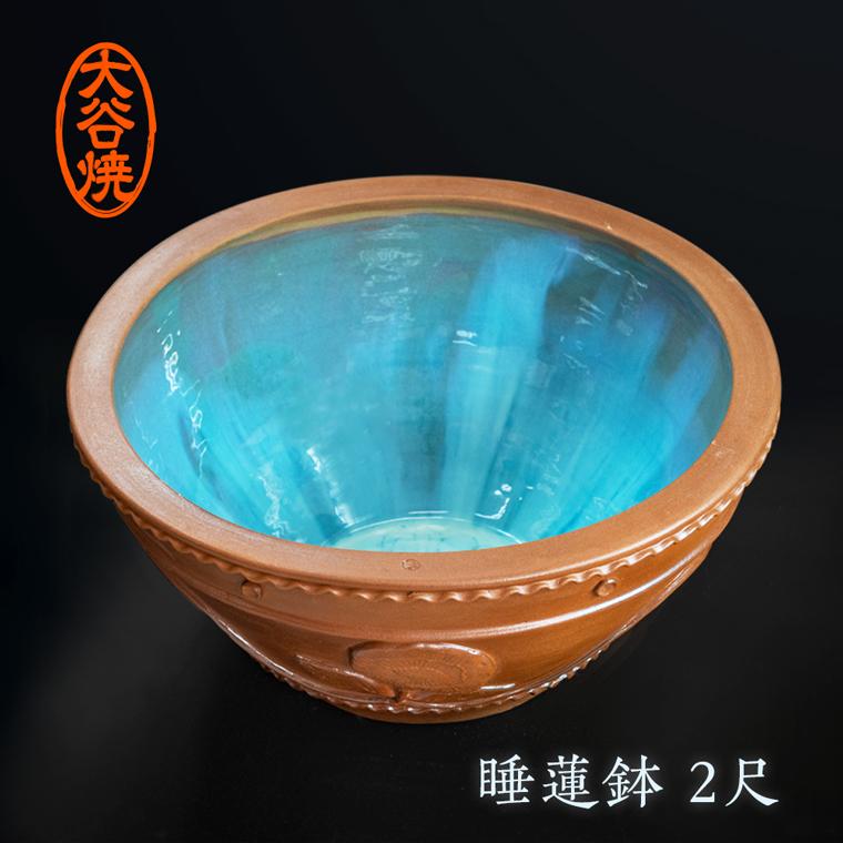 【ふるさと納税】I-9 大谷焼 睡蓮鉢2尺
