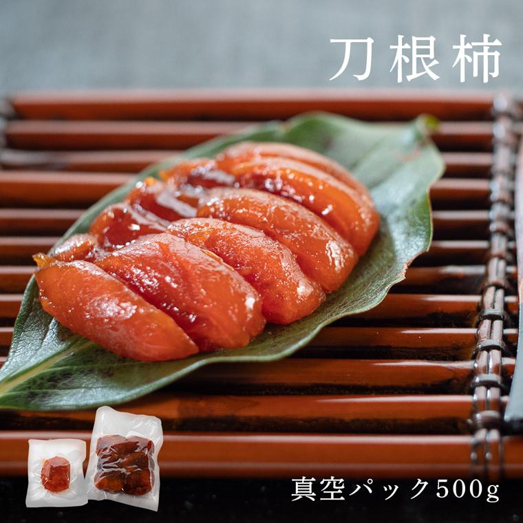 【ふるさと納税】佐那河内産 ※こだわりの刀根柿500g