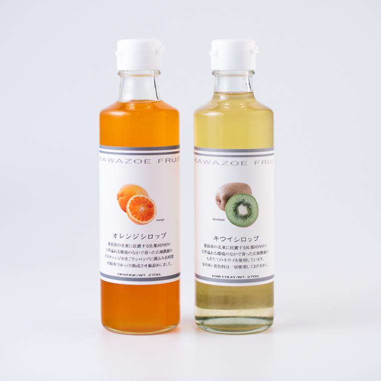 【ふるさと納税】佐那河内産フルーツ使用の無添加シロップ(天草オレンジ・キウイ)2本セット