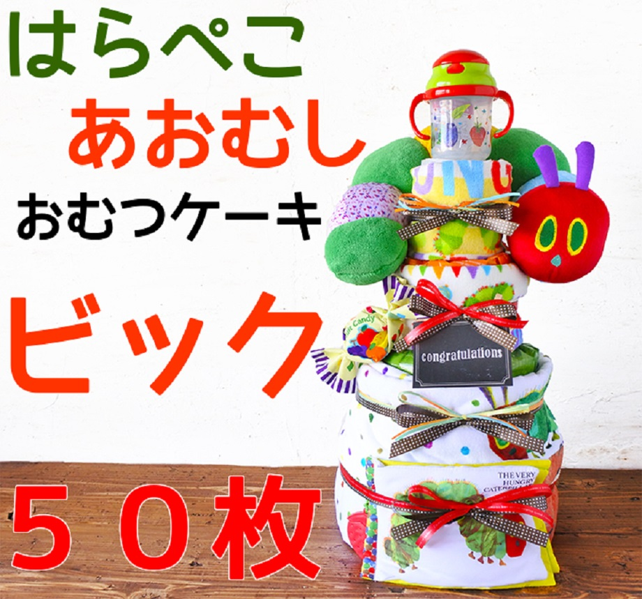 【ふるさと納税】050-007 豪華7点セット 大人気はらぺこあおむしのおむつケーキ