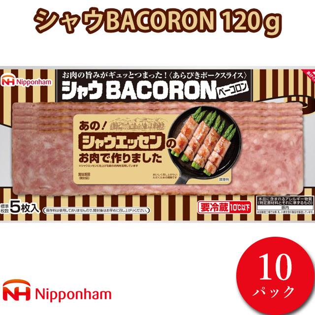 シャウエッセンのお肉(※)で作ったあらびきポークスライスです。※シャウエッセンに仕上げる前のお肉を活用しています。 【ふるさと納税】010-072 シャウBACORON 120gX10パック ≪シャウベーコン ベーコン シャウエッセン 日本ハム ポークスライス ≫